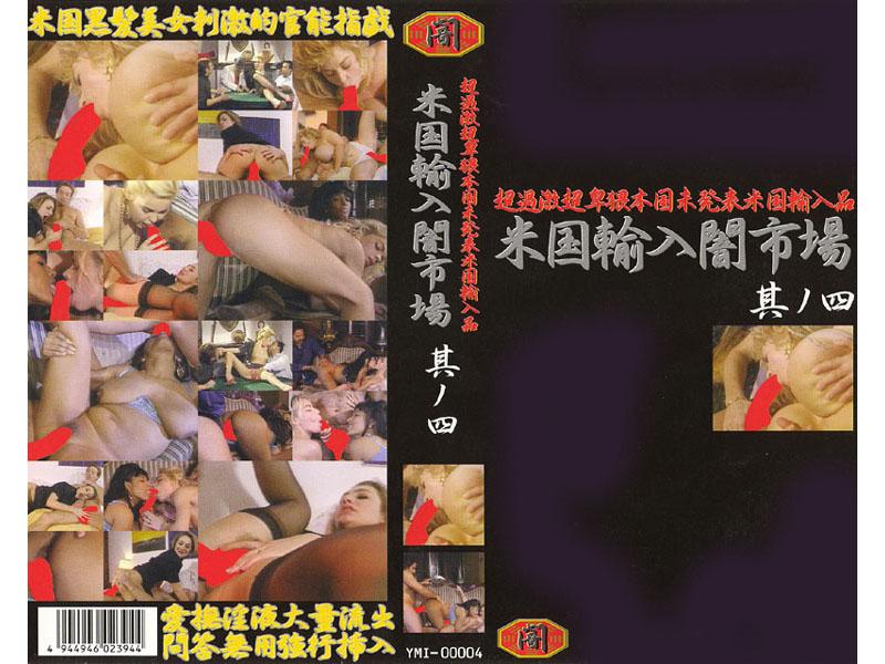 (ymi004)[YMI-004] 超過激超卑猥本国未発表米国輸入品 米国輸入闇市場 其ノ四 ダウンロード