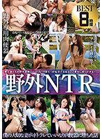 野外NTR 8時間BEST
