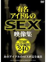 有名アイドルのSEX映像集