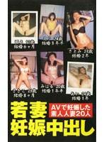 AVで妊娠した素人人妻20人 若妻妊娠中出し ダウンロード