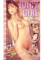 JUICY GIRL SEXY NIGHT vol.1 ダウンロード
