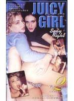JUICY GIRL SEXY NIGHT vol.2 ダウンロード