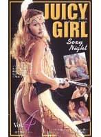 JUICY GIRL SEXY NIGHT vol.4 ダウンロード