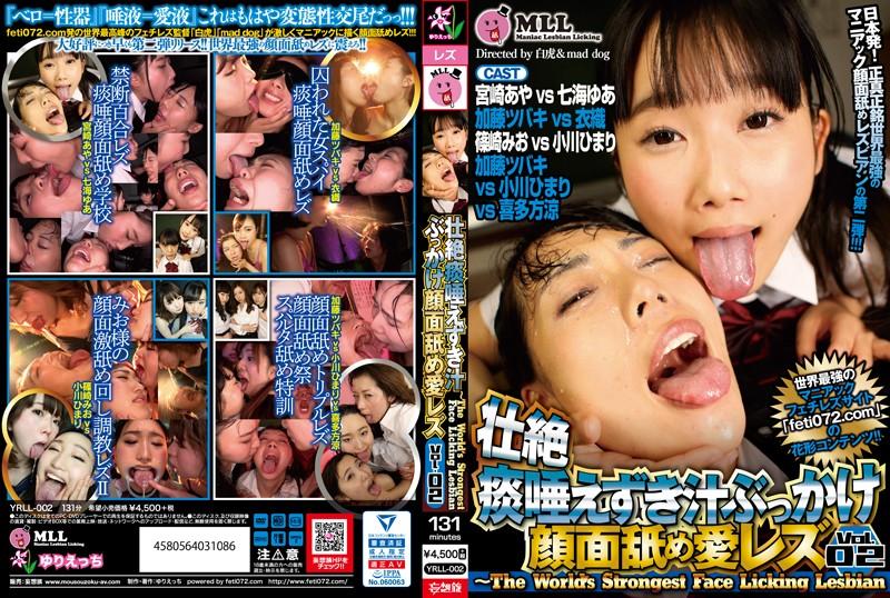 壮絶痰唾えずき汁ぶっかけ顔面舐め愛レズVol.02 ~The World's Strongest Face Licking Lesbian