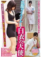 私服がイケイケな白衣の天使 葉子さん ダウンロード