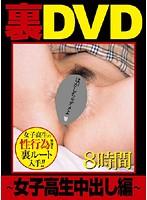 裏DVD 〜女子校生中出し編〜