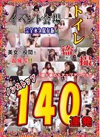 イベント会場 トイレ盗撮「超ド級のドアップアングル」ノンストップ140連発!! ダウンロード