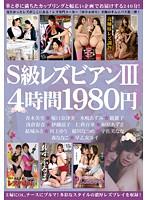 S級レズビアンIII ダウンロード
