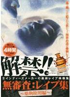 解禁!!無審査:レイプ集 〜薬物使用編〜 ダウンロード
