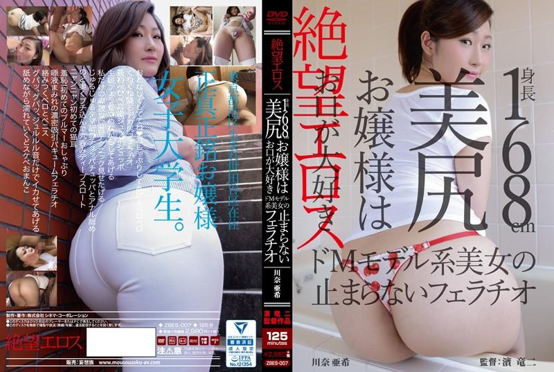 絶望エロス 身長168cm美尻お嬢様はお口が大好き ドMモデル系美女の止まらないフェラチオ 川奈亜希