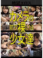 絶望エロス カメラの前で裸になる少女達 3 あや ゆかり ダウンロード