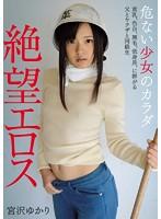 絶望エロス 危ない少女のカラダ 貧乳、色白、無毛、低身長に...