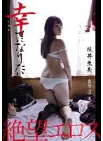 絶望エロス 坂井亜美 幸せになりたい ダウンロード