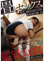 絶望エロス 朝丘みなみ 畳とセックス 東京、最高気温32度、ある夏の暑い日 六畳間で繰り広げられたセックスと汗 ダウンロード