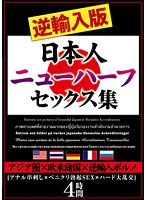逆輸入版 日本人ニューハーフセックス集 ダウンロード