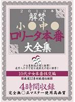 2010年解禁 小●中● ロ●ータ本番 大全集 ダウンロード