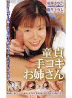 童貞手コキお姉さん[OL編] 桜井さやか