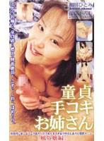 童貞手コキお姉さん[風俗嬢編]相川ひとみ
