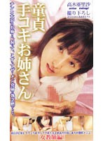 童貞手コキお姉さん[女教師編]高木亜里沙 ダウンロード