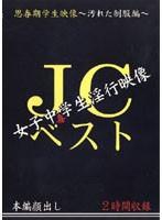 JCベスト 女子中毒学生淫行映像