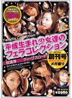 平成生まれ少女達のフェラコレクション 創刊号 ダウンロード