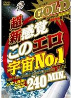 超新感覚このエロ宇宙No,1 GOLD