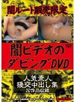 闇ビデオのダビングDVD 人気素人援交中出し集 ダウンロード
