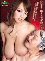 Hitomiと老人の濃厚な接吻とSEX Hitomi