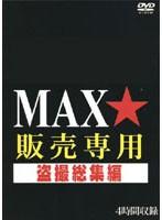 MAX★販売専用 盗撮総集編 ダウンロード