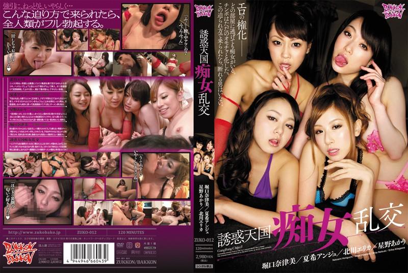 ZUKO-012 Temptation Heaven Slut Orgy