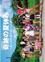ZUKOBAKO 奇跡の夏休み 〜素人男性達が過ごした夢の1日〜の表紙