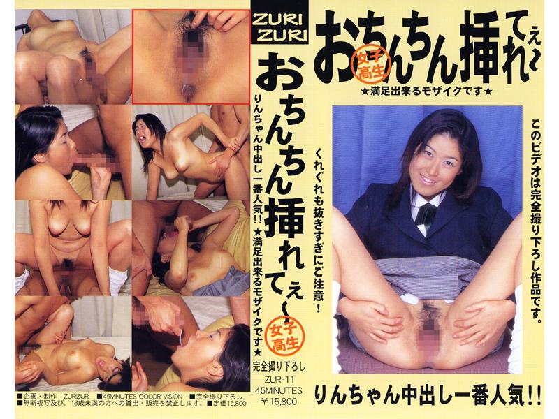 (zur011)[ZUR-011] おちんちん挿れてぇ〜 女子校生 りんちゃん ダウンロード