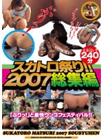 スカトロ祭り!!2007総集編 ダウンロード