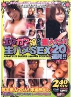 エロカワ娘限定 素人ナンパ生ハメSEX20連発!! ダウンロード
