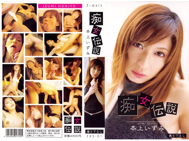 (zxs001)[ZXS-001] 痴女伝説 本上いずみ ダウンロード