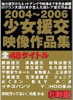 2004〜2006少女援交映像作品集 ダウンロード