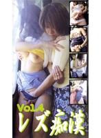レズ痴漢 Vol.4 ダウンロード
