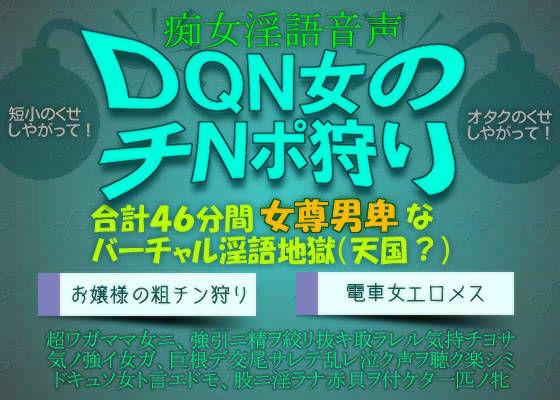 痴女淫語音声 〜DQN女のチNポ狩り d_009164のパッケージ画像