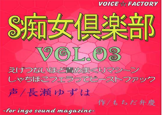 〜淫語ボイスmagazine〜 「S痴女倶楽部」