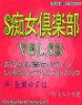 〜淫語ボイスmagazine〜 「S痴女倶楽部」 d_011973のパッケージ画像
