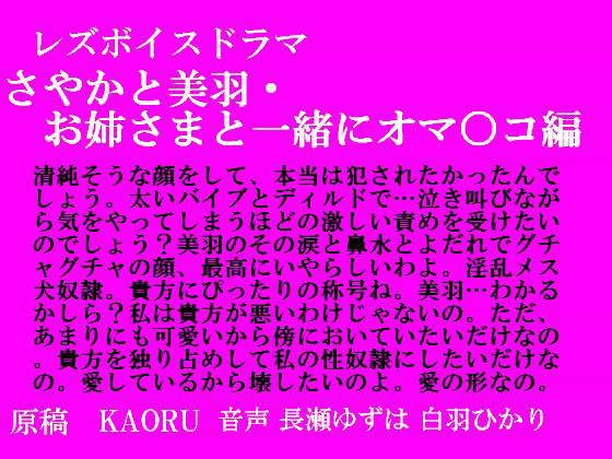 レズボイスドラマ 〜さやかと美羽・お姉さまと一緒にオマ○コ編〜