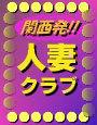 関西発!!優良音声風俗「人妻クラブ」 〜巨乳・マサミ嬢32歳〜 d_013629のパッケージ画像