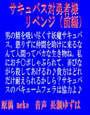 サキュバス対勇者様!リベンジ 前編 (wav) d_013830のパッケージ画像