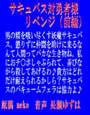 サキュバス対勇者様!リベンジ 前編 (mp3) d_013831のパッケージ画像