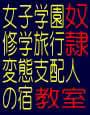女子学園修学旅行変態支配人の宿 - 家畜鬼畜変態調教教室 d_014228のパッケージ画像