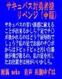サキュバス対勇者様 リベンジ・中編 (mp3) d_014307のパッケージ画像