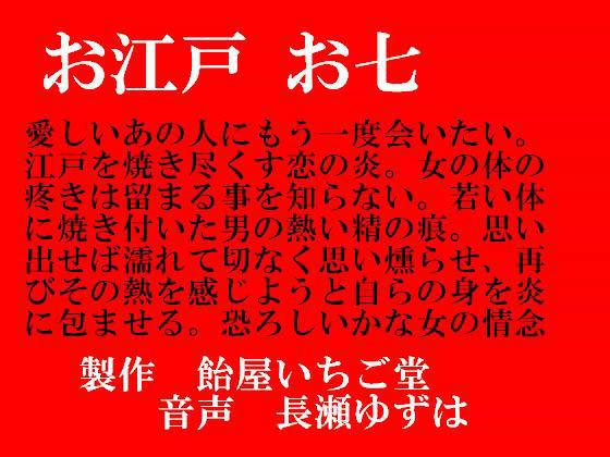 お江戸お七 (MP3)
