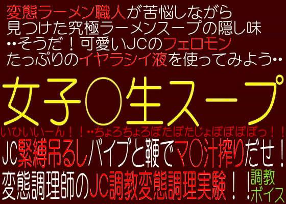 【ユリ 同人】女子○生スープ