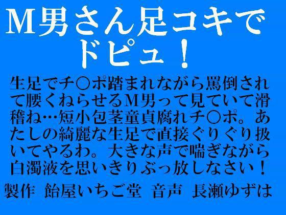 M男さん足コキでドピュ! (wav版)