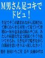 M男さん足コキでドピュ! (wav版) d_014925のパッケージ画像
